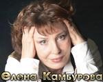 Елена Камбурова - 1