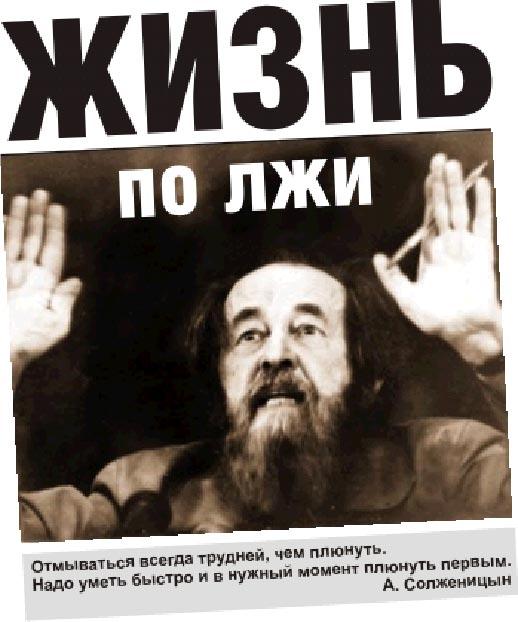 - Солженицын - классик лжи и предательства, часть 1