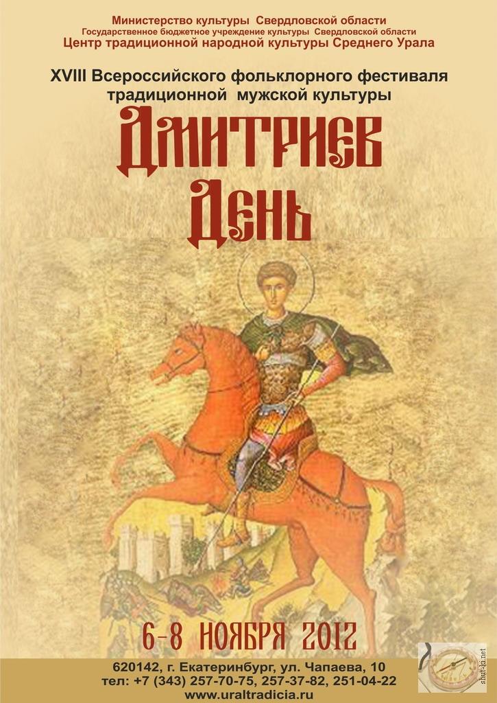 Поздравления на дмитриев день