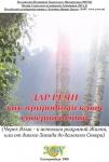 Обложка подаренной книги. – Фото: Пресс-центр ЗоВУ. 2008