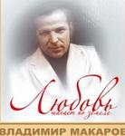 Владимир Макаров - 1