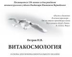 Петров Н.В. Витакосмология