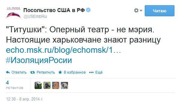 - МИД предложил посольству США консультацию по написанию слова «Россия»