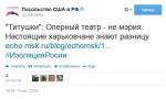 МИД предложил посольству США консультацию по написанию слова «Россия» -