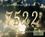С 7522-м Новолетием!