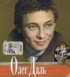 Олег Даль - 1