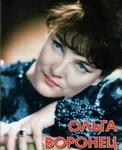 Ольга Воронец - 1