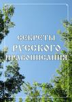 Секреты русского правописания