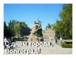 С днем города, Волгоград!