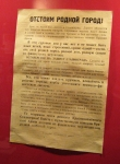 Документы Сталинградской битвы