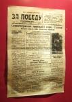 ЗА ПОБЕДУ: красноармейская газета