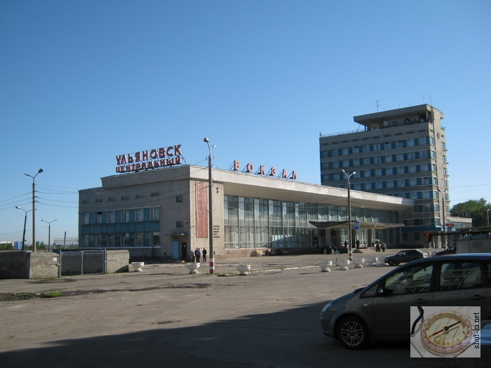 Ульяновск (Симбирск), ж/д вокзал