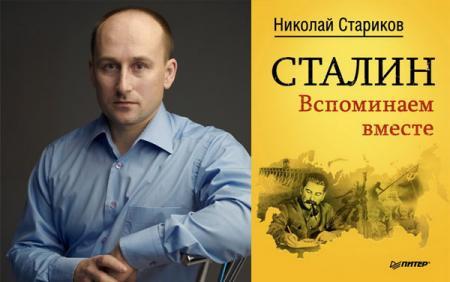 - Писатель Николай Стариков: «Про Сталина после его смерти насочиняли кучу вранья»