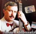 Леонид Серебренников - 1