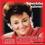 Тамара Синявская - 1
