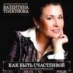 Валентина Толкунова - 10