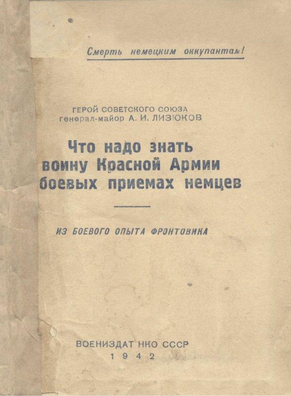 - Что надо знать воину Красной Армии о боевых приемах немцев