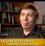 Вадим Мулерман - 10
